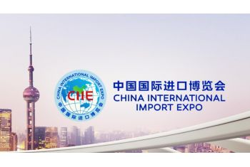 China International Import Expo - Shanghaï (TBC)